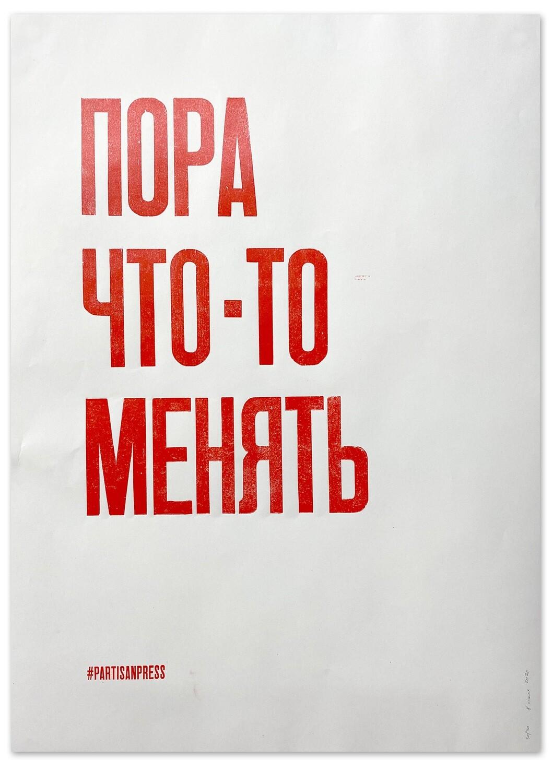 Плакат «Пора что-то менять»