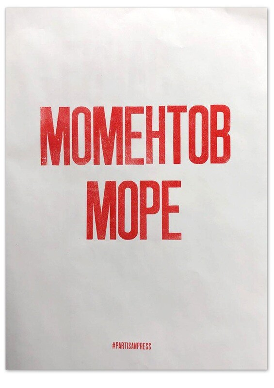 Плакат «Моментов море»
