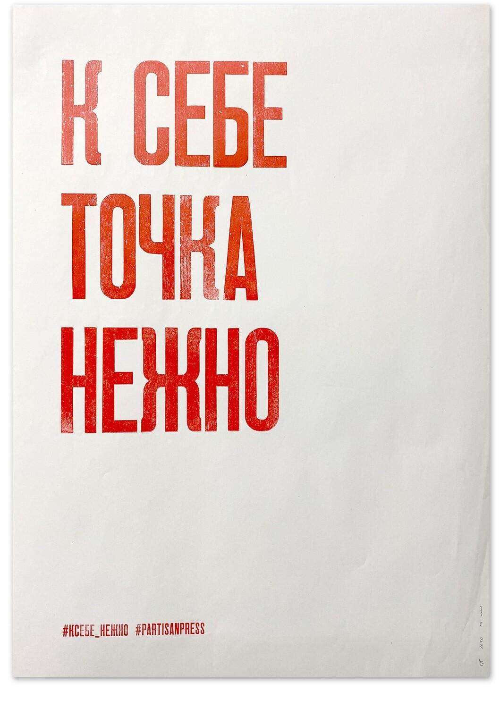 Плакат «К себе точка нежно»