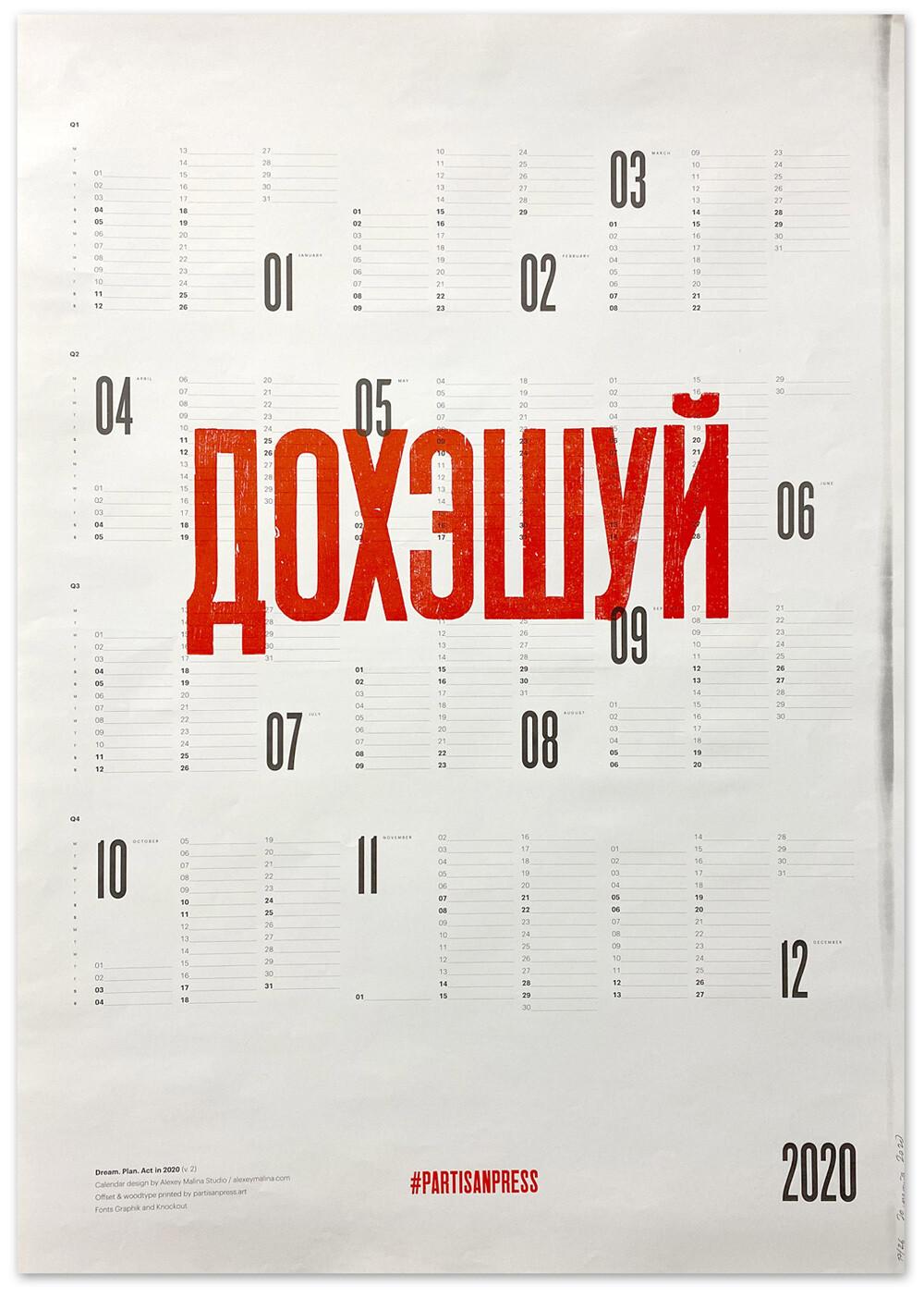 Календарь на 2020 год «Дохэшуй»