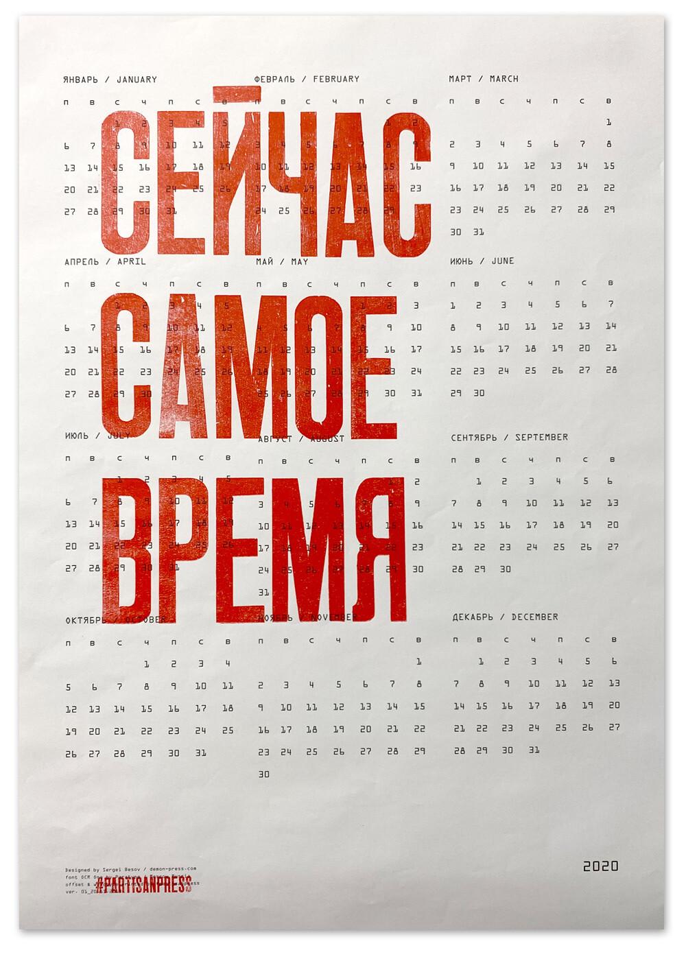 Календарь на 2020 год «Сейчас самое время»