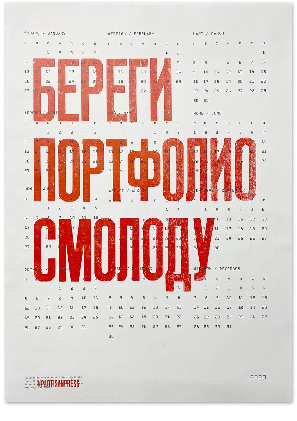 Календарь на 2020 год «Береги портфолио смолоду»