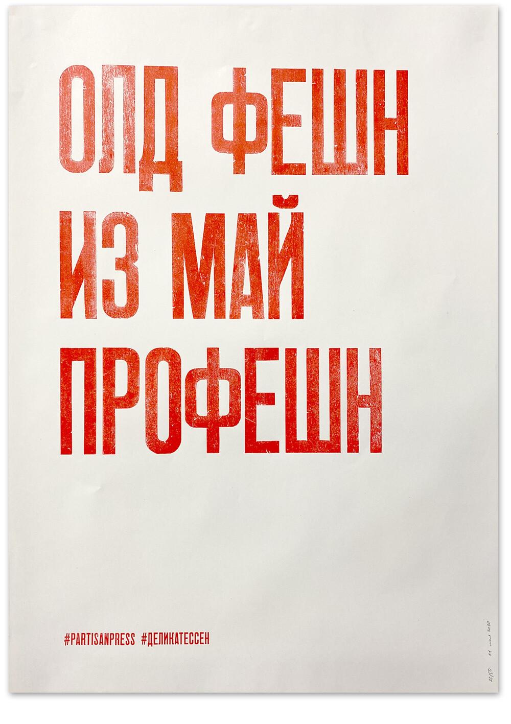 Плакат и коктейль «Олд фэшн из май профешн»