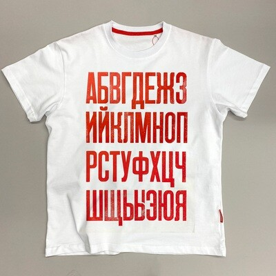 Футболка белая «Алфавит»