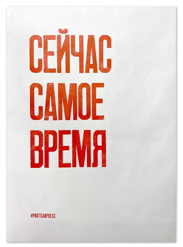 Плакат «Сейчас самое время»