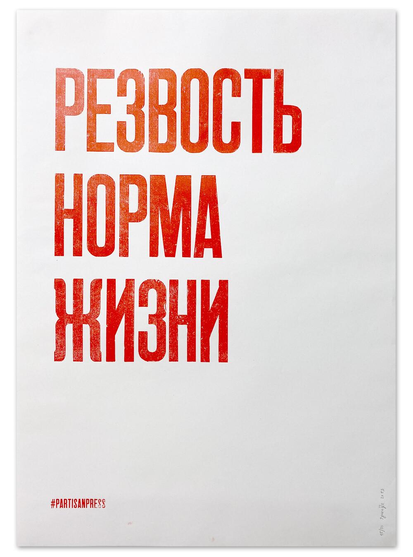 Плакат «Резвость норма жизни»