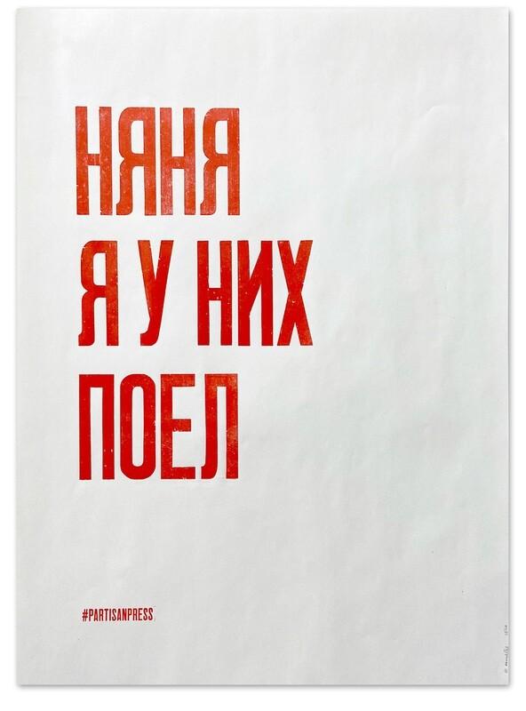 Плакат «Няня я у них поел»