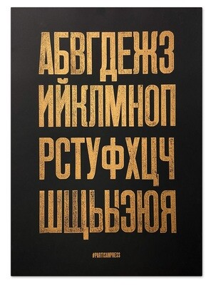 Плакат «Алфавит»