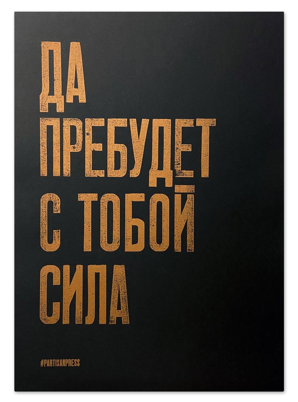 Плакат «Да пребудет с тобой сила», чёрный