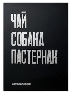 Плакат «Чай-кофе», чёрный двусторонний