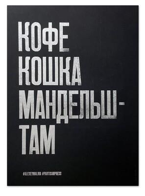 Плакат «Кофе-чай», чёрный двусторонний