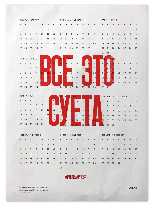 Календарь на 2021 год «Все это суета»