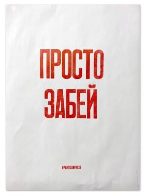 Плакат «Просто забей»