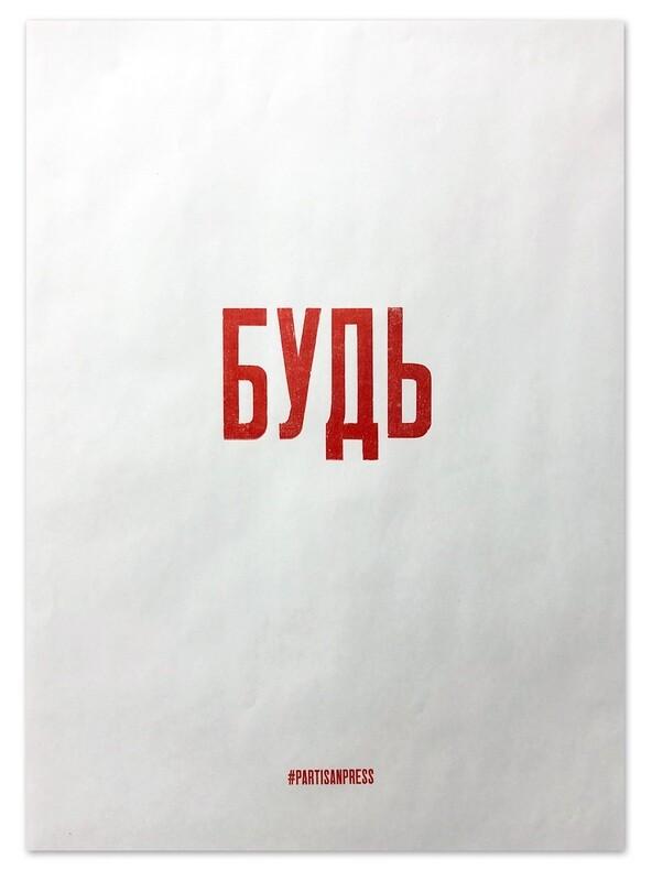 Плакат «Будь»