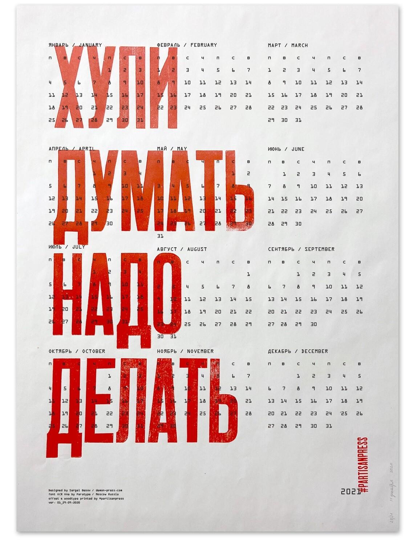 Календарь на 2021 год «Х*ли думать надо делать?»