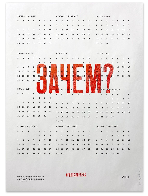 Календарь на 2021 год «Зачем?»