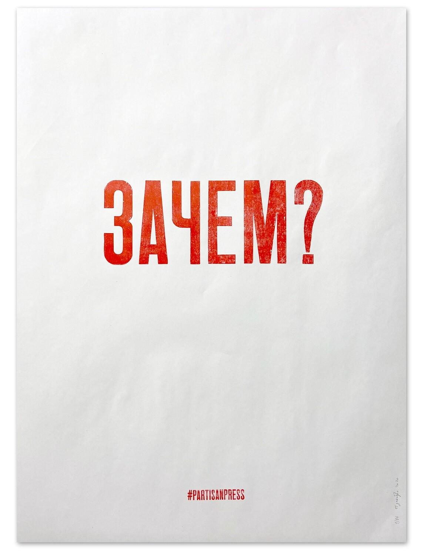 Плакат «Зачем?»