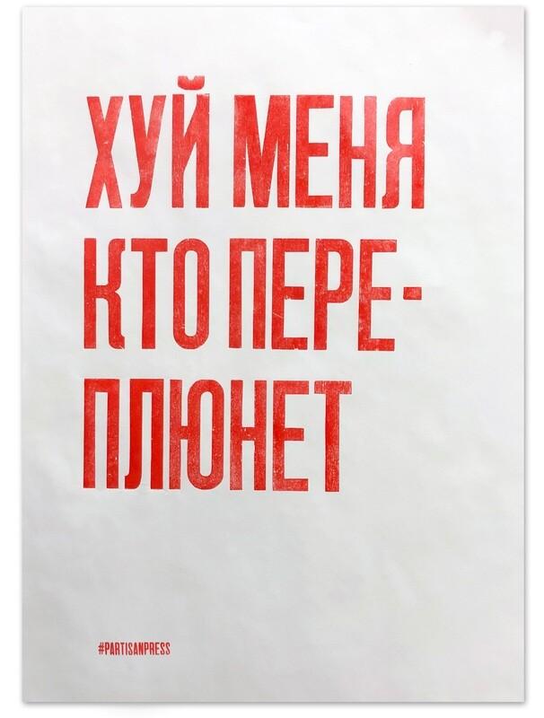 Плакат «Х*й меня кто переплюнет»
