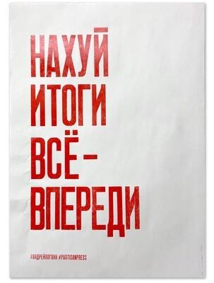 Плакат «Нах*й итоги всё – впереди»