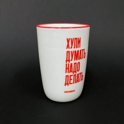 Чашка «Хули думать надо делать»