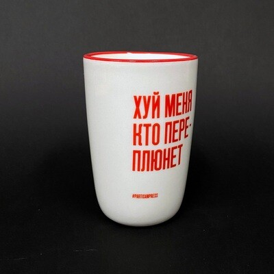Чашка «Х*й меня кто переплюнет»