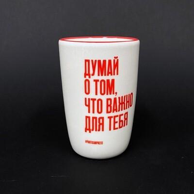 Чашка «Думай о том, что важно для тебя»