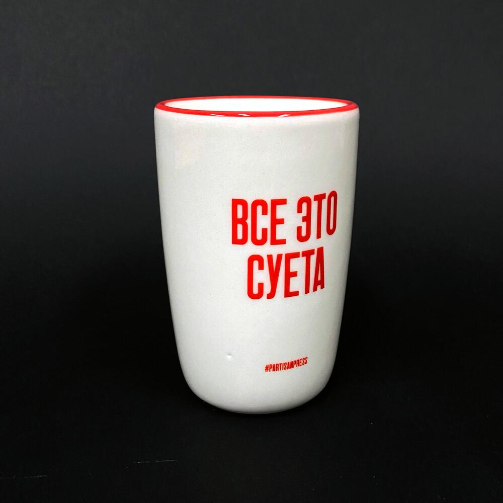 Чашка «Все это суета»