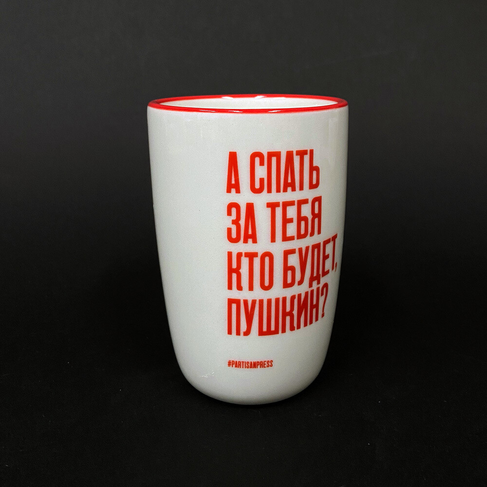 Чашка «А спать за тебя кто будет, Пушкин?»