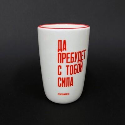 Чашка «Да пребудет с тобой сила»