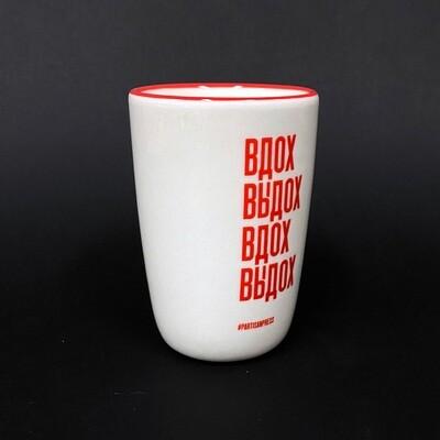 Чашка «Вдох выдох вдох выдох»
