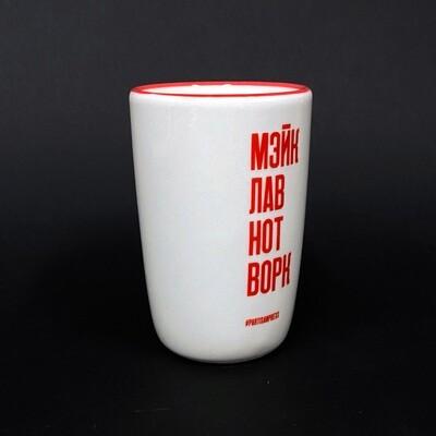 Чашка «Мэйк лав нот ворк»