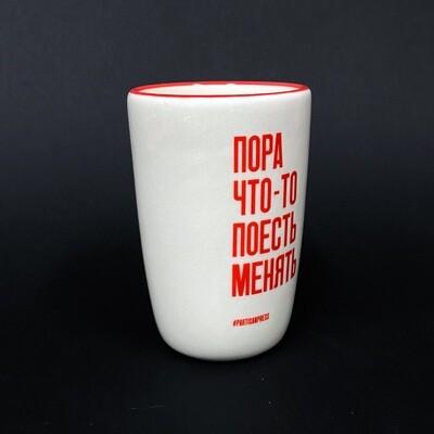 Чашка «Пора что-то поесть менять»