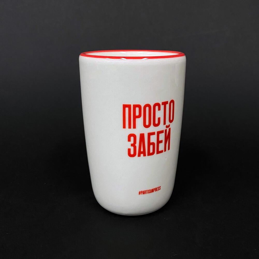 Чашка «Просто забей»