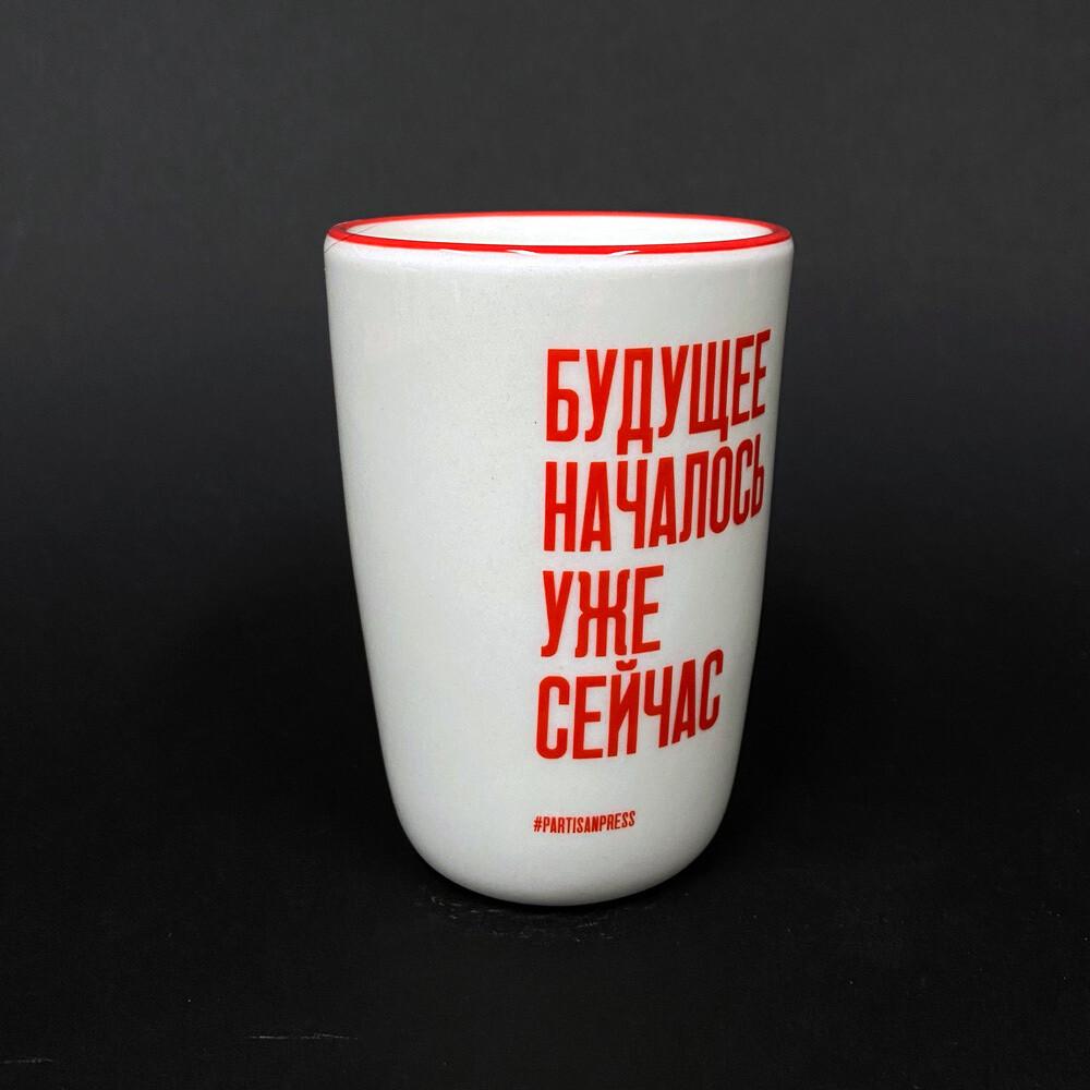ПРЕДЗАКАЗ Чашка «Будущее началось уже сейчас»