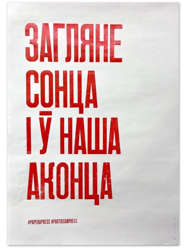 Плакат «Загляне сонца и ȳ наша аконца»