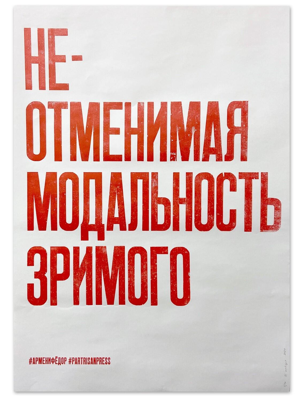 Плакат «Неотменимая модальность зримого»