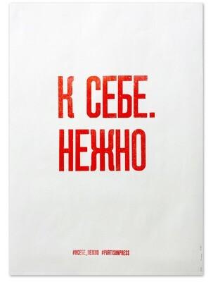 Плакат «К себе. Нежно»