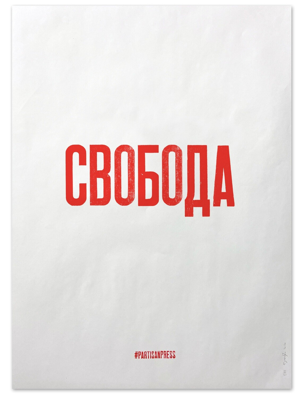 Плакат «Свобода»