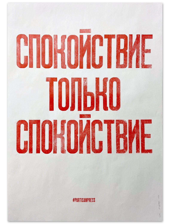 Плакат «Спокойствие только спокойствие»