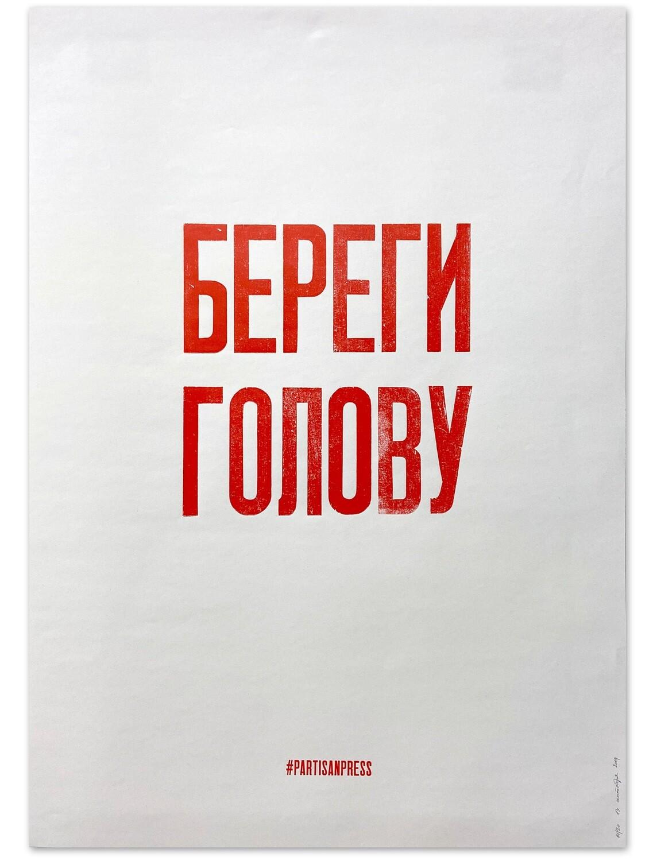 Плакат «Береги голову»