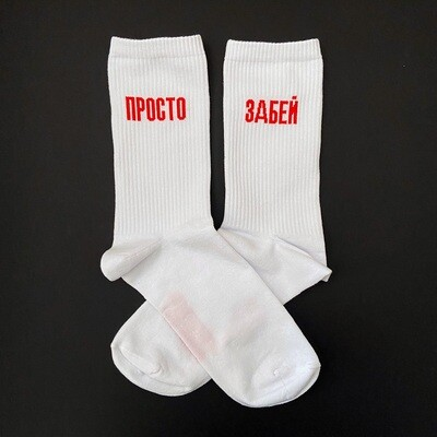 Носки «Просто забей»