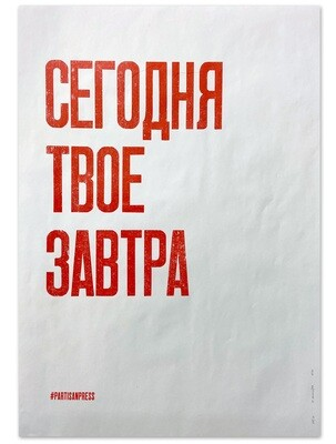 Плакат «Сегодня твое завтра»
