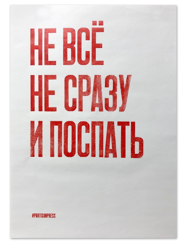 Плакат «Не всё не сразу и поспать»