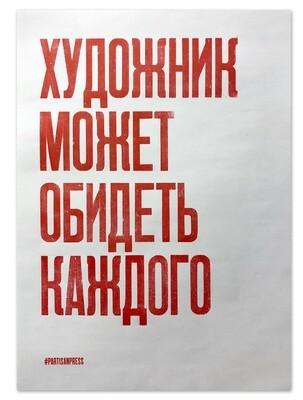 Плакат «Художник может обидеть каждого»
