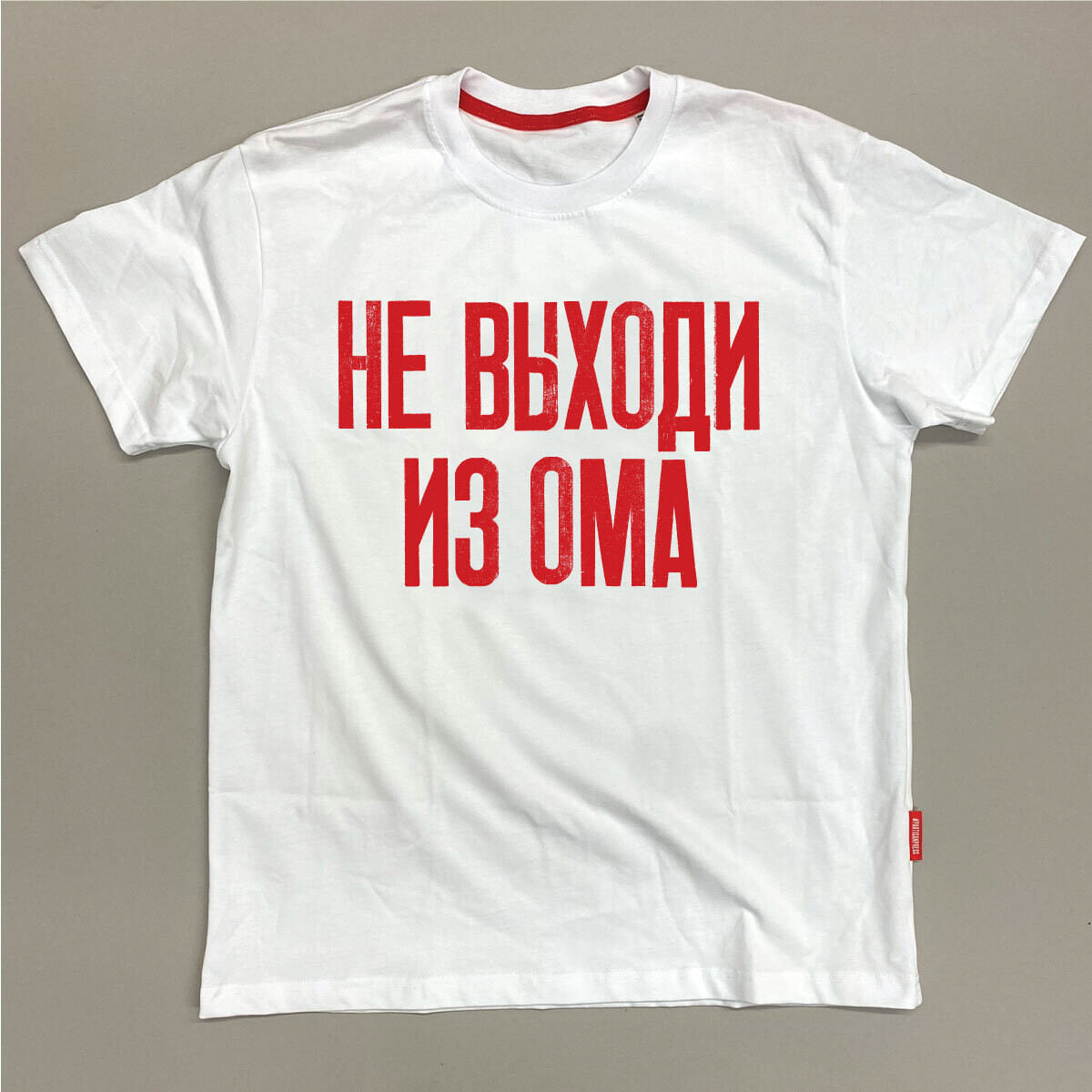 Белая «Не выходи из ома»