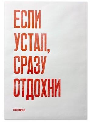 Плакат «Если устал, сразу отдохни»