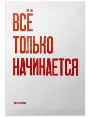 Плакат «Всё только начинается»