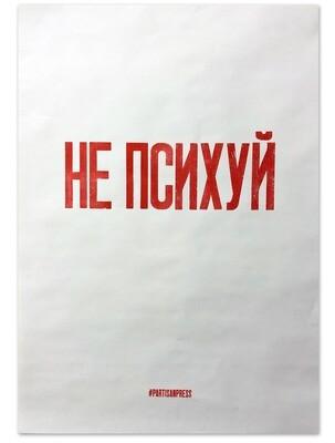 Плакат «Не психуй»