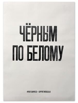 Плакат «Чёрным по  белому»