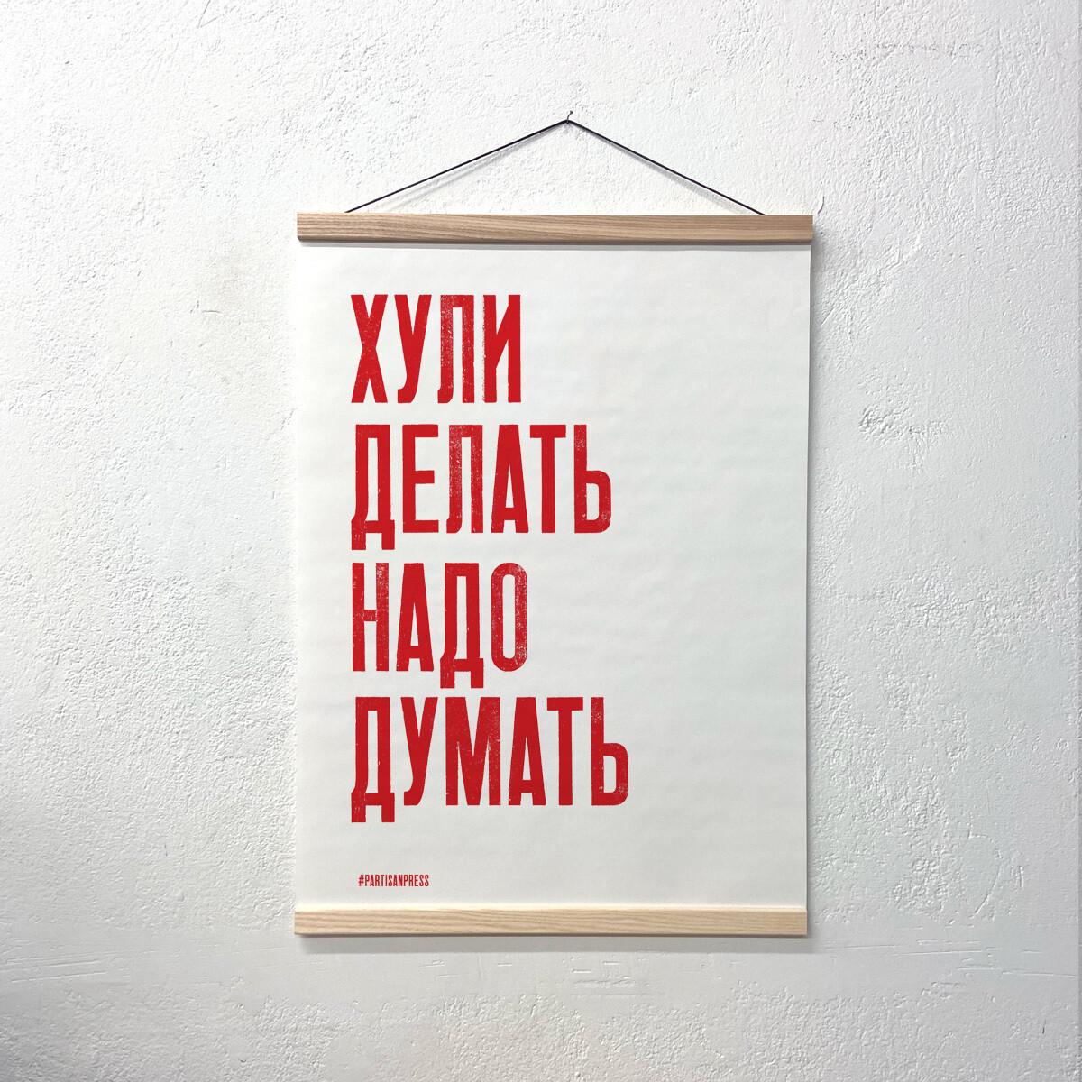 Плакат «Хули делать надо думать / Хули думать надо делать» (без рамки)